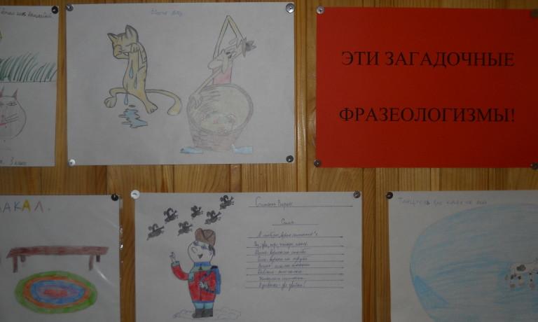 Неделя русского языка и литературы в школе