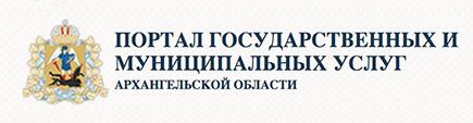 Архангельский региональный портал государственных и муниципальных услуг